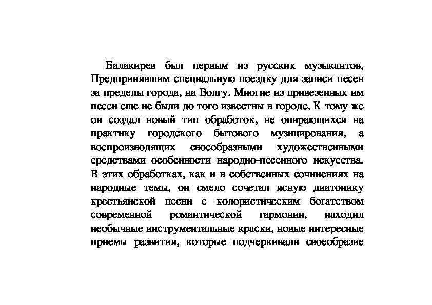 Статья: Модест Петрович Мусоргский