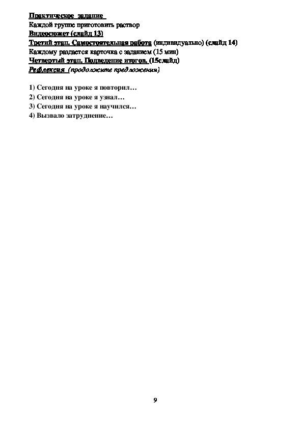 """Методическая разработка интегрированного урока по математике и химии на тему: """"Концентрации растворов"""""""