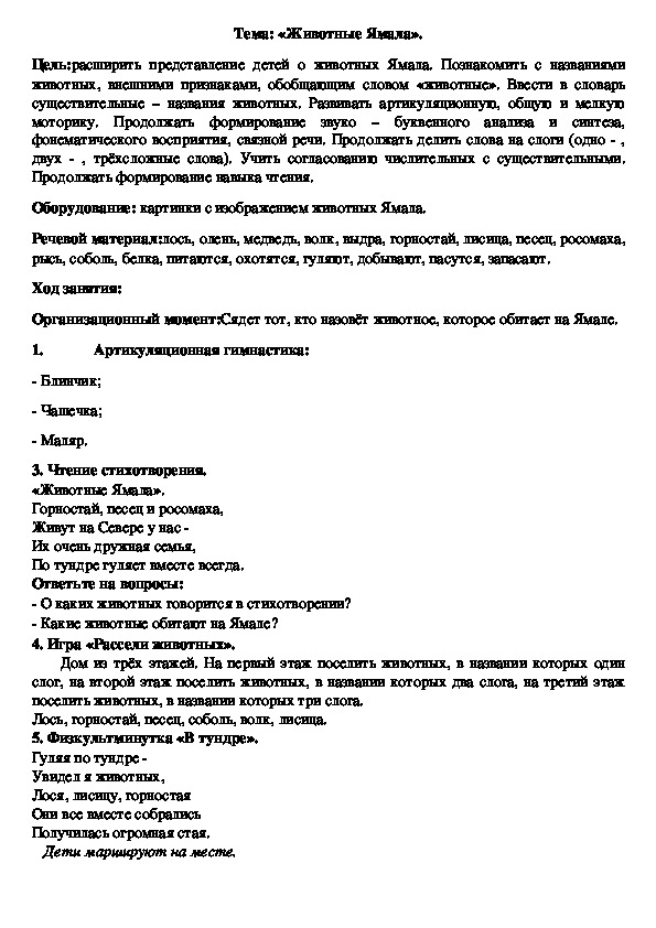 Животные Ямала.