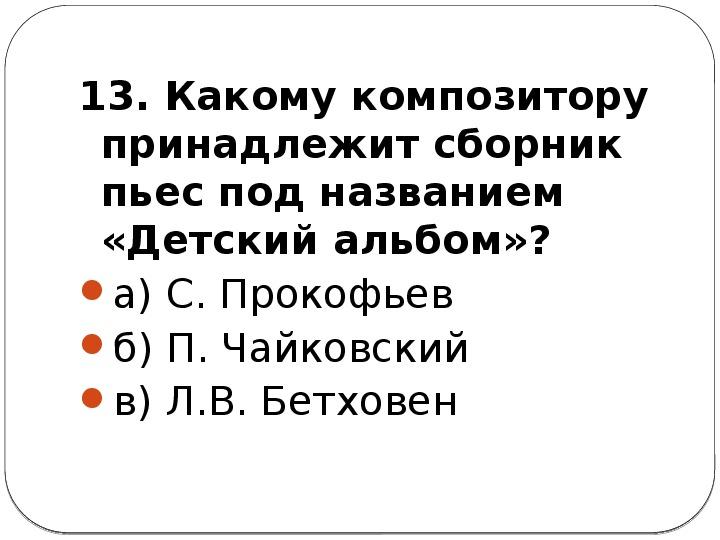 """Тест """"Музыкальный калейдоскоп"""" (для обучающихся 2х классов образовательных учреждений)"""