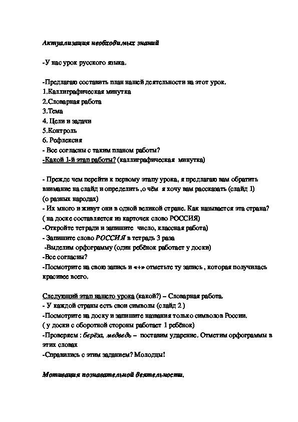 """Урок русского языка в 4 В классе по теме """"Наречие"""""""