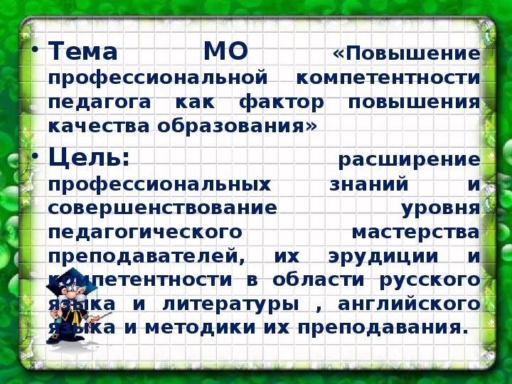 Анализ работы ШМО