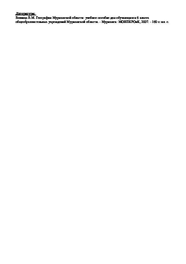 """Презентация """"Организация эколого-практической деятельности в рамках экотропы """"Фадеев ручей"""""""