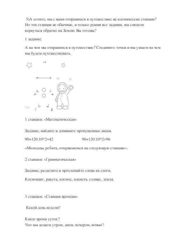 Классный час «Космос-это мы. Гагаринский урок.»