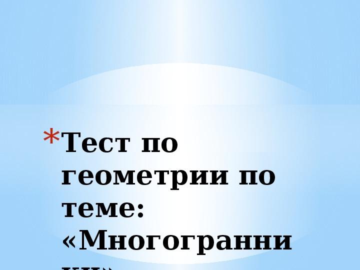 """Тест по теме """"Многогранники"""""""