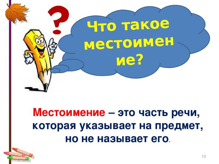 """Презентация по русскому языку на тему """"Местоимение"""""""