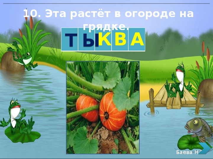 Интерактивная игра с буквами и словами «Десять «КВА»» (1-4 класс)
