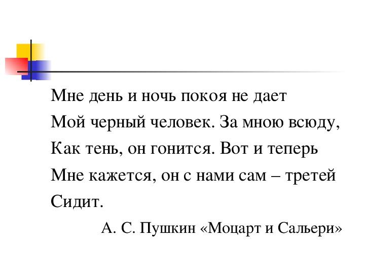 """Урок  литературы в 10 классе «Мне день и ночь покоя не даёт мой чёрный человек..."""" (по рассказу А.П.Чехова """"Чёрный монах"""")"""