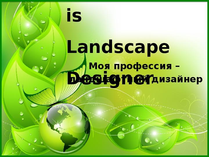 """Разработка урока """"Моя профессия - ландшафтный дизайн"""""""