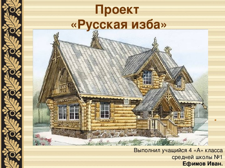 """Проект """"Русская изба"""""""