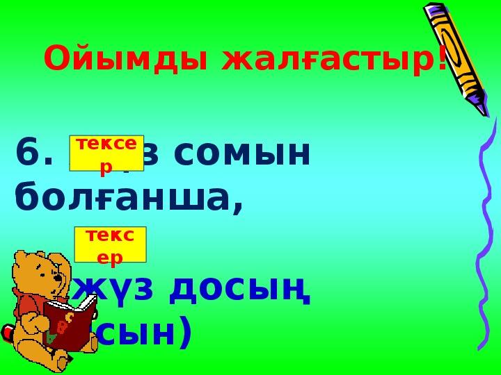 """""""Бестік кімге бұйырады"""""""