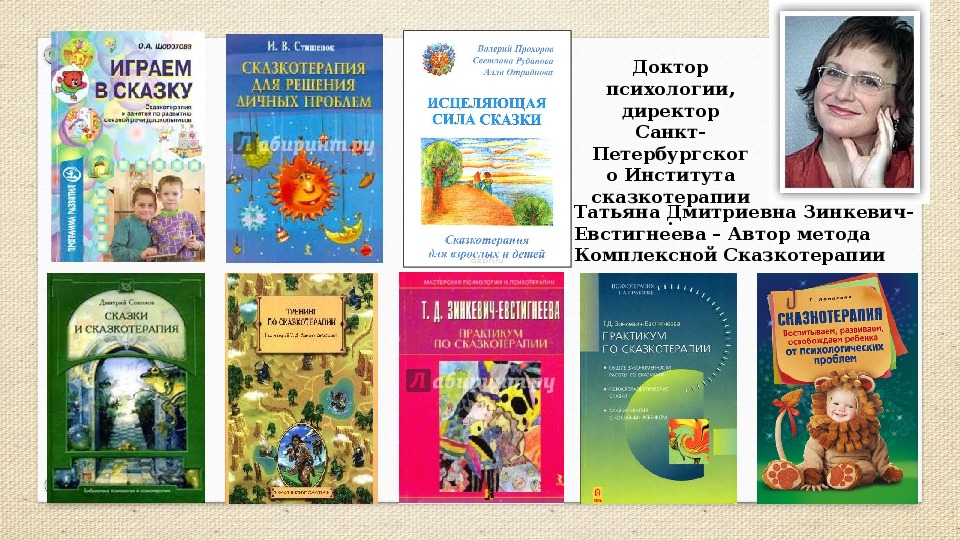 Сказкотерапия – действенный метод в работе педагога-психолога детского сада