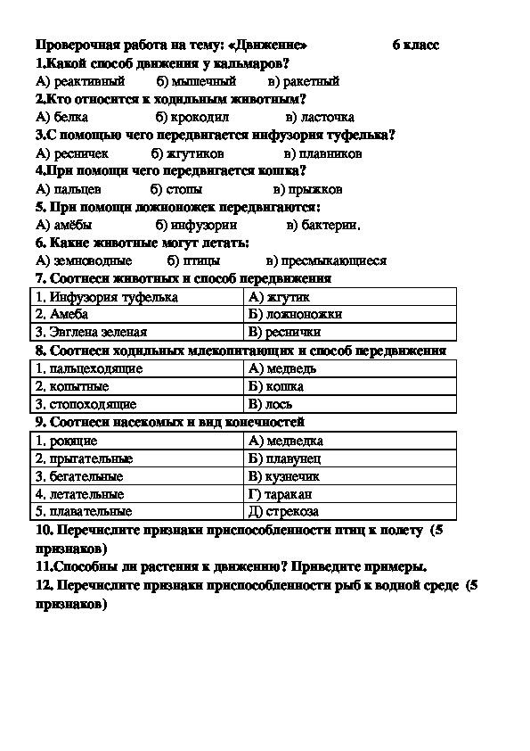 """Проверочная работа """"Движение"""" 6 класс (биология)"""