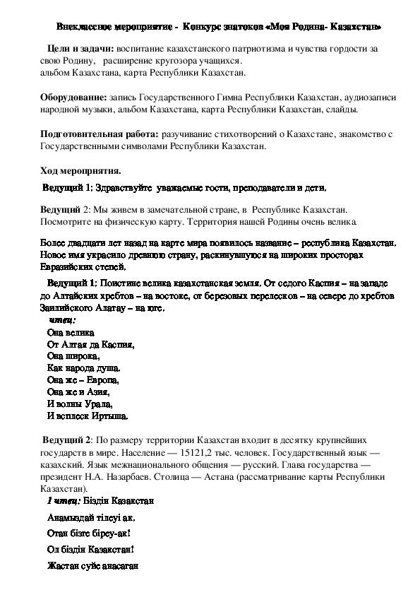 Внеклассное мероприятие - Конкурс знатоков «Моя Родина - Казахстан»