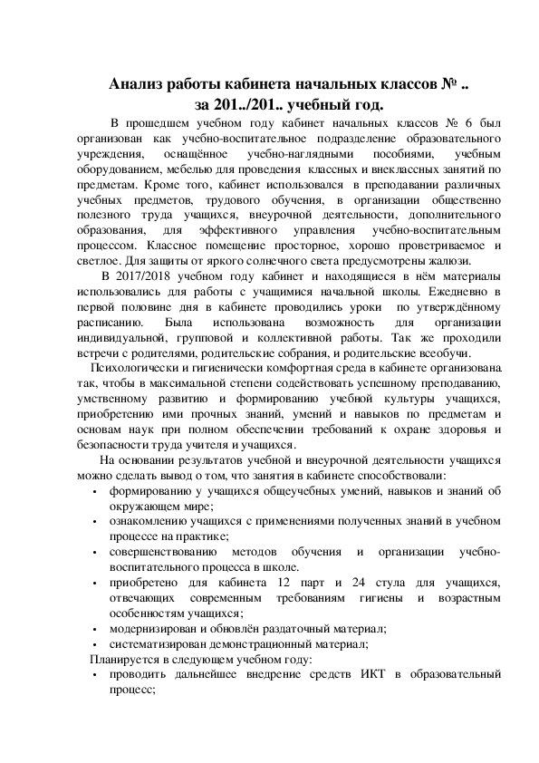 """Статья на тему """"Анализ работы кабинета"""""""