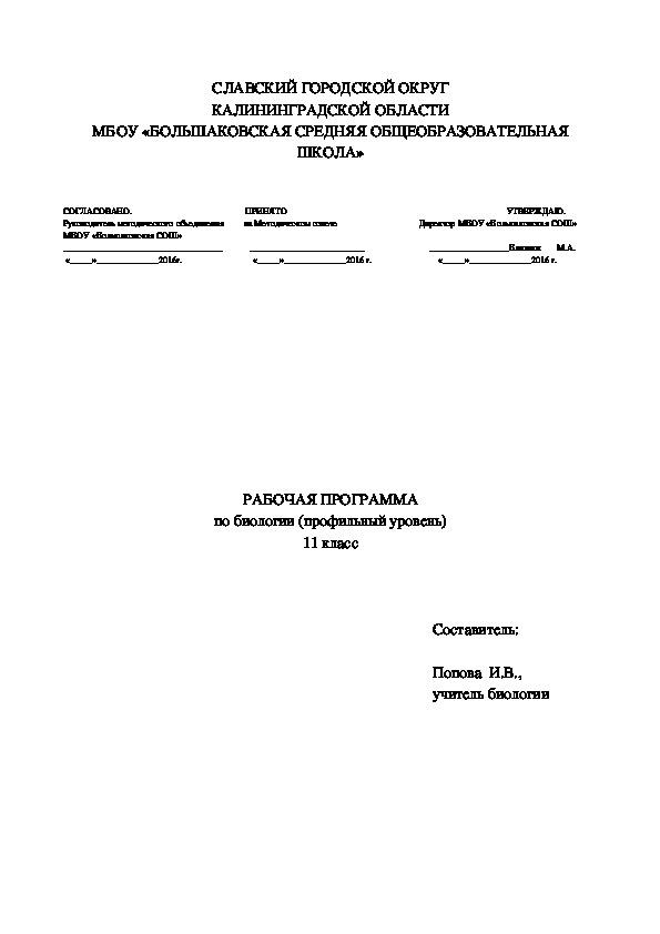Рабочая программа по биологии, 11 класс