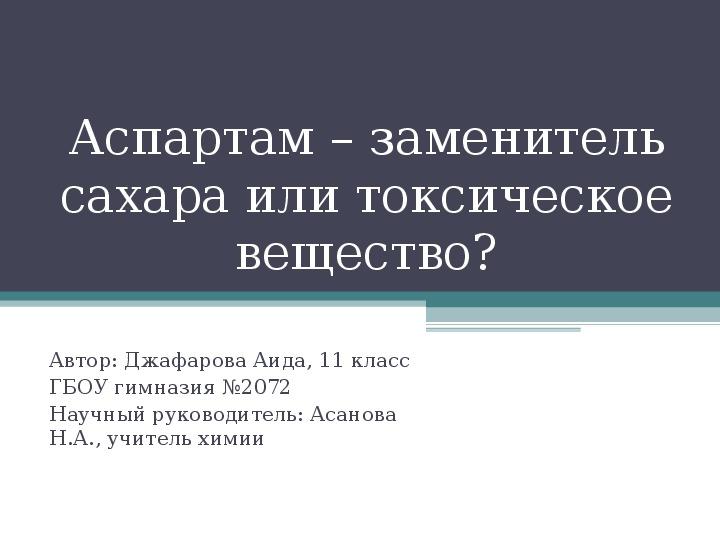 """Проектно-исследовательская работа на тему """"Аспартам-заменитель сахара, зло или во благо?"""""""