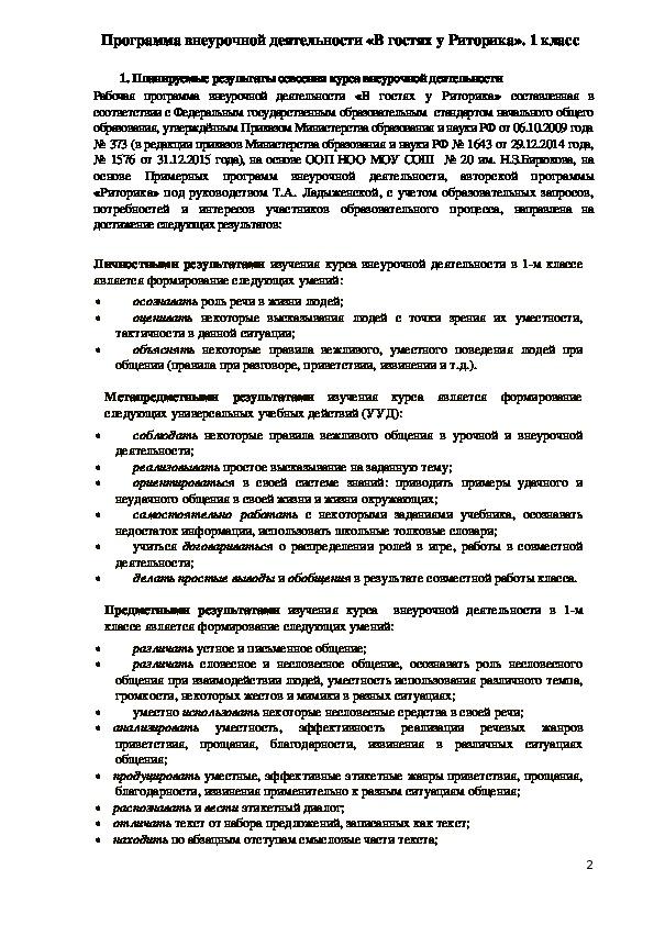 Программа внеурочной деятельности «В гостях у Риторика». 1 класс