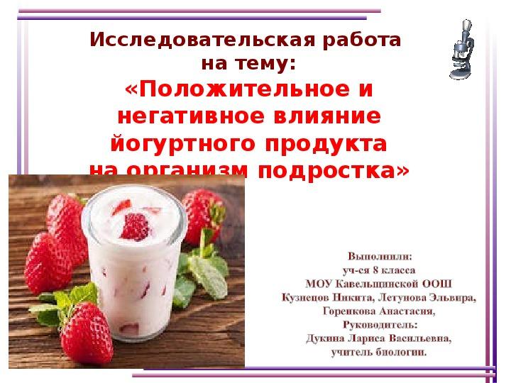 Исследовательская работа по биологии «Положительное и негативное влияние йогуртного продукта на организм подростка» 8 класс