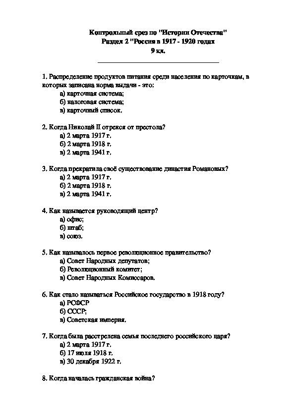 Контрольный срез по истории 9 класс 2 раздел (по Пузанову) (для учащихся с умственной отсталостью)