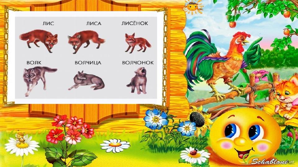 """Презентация на тему """"Дикие животные и их детеныши"""""""