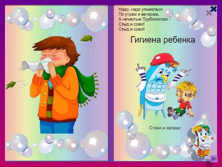 "Интерактивная книжка ""Гигиена ребёнка"""