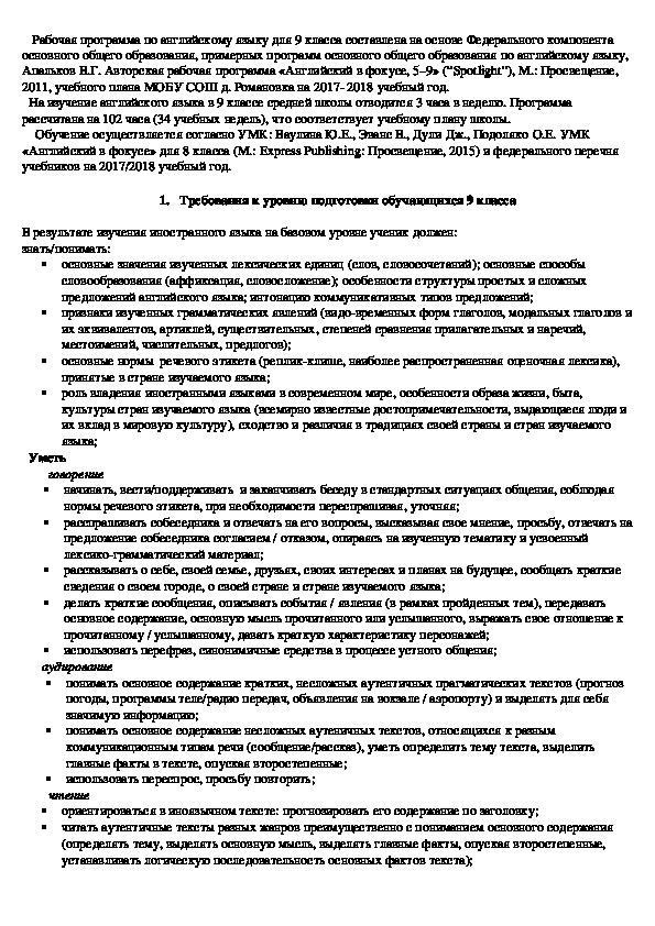 Рабочая программа по английскому языку (9 класс)