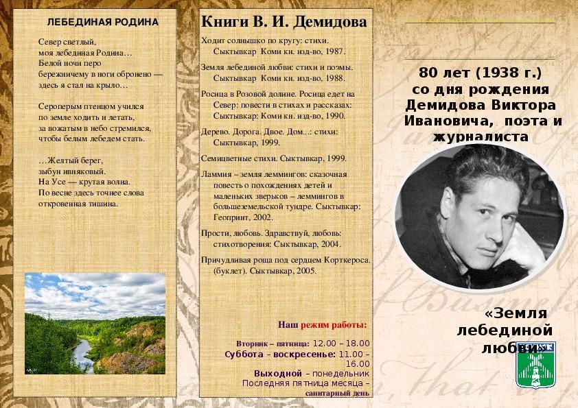Демидов Виктор  Иванович