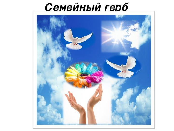 Единый Всекубанский классный час «Семья и Отечество в моей жизни» (5-8 класс)