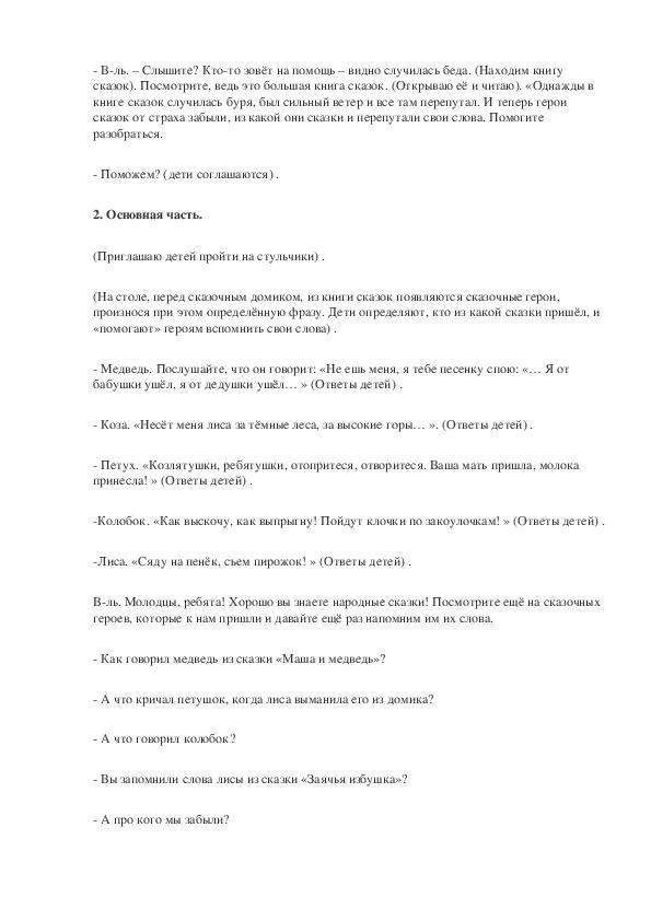 """""""Путешествие по сказкам"""""""