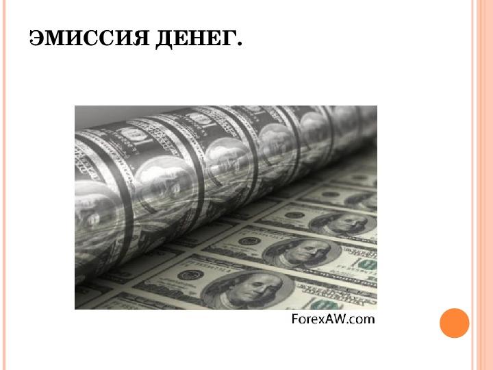 Банк и банковское дело