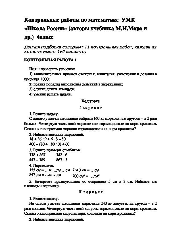 Контрольные работы по математике  УМК «Школа России» (авторы учебника М.И.Моро и др.)  4класс