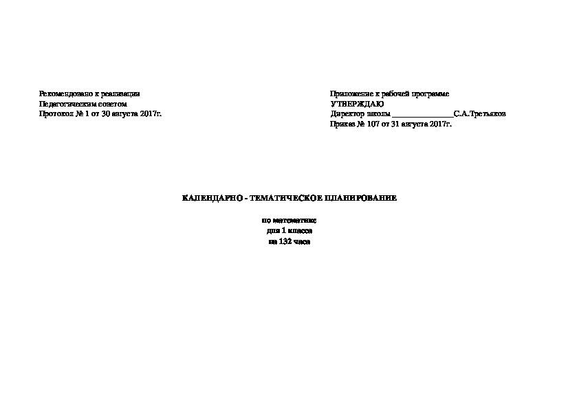 КАЛЕНДАРНО - ТЕМАТИЧЕСКОЕ ПЛАНИРОВАНИЕ  по математике для 1 класса на 132 часа