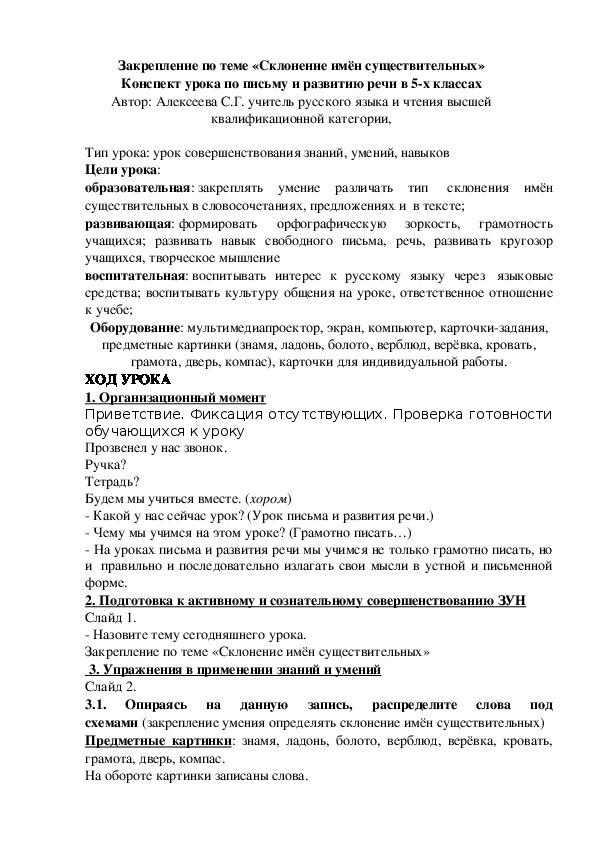 «Склонение имён существительных» (5 класс)