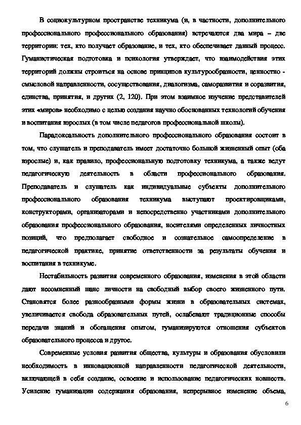 """Статья """" Отдельные аспекты функционирования социокультурного пространства дополнительного профессионального образования"""""""