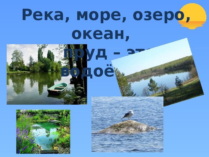 """Презентация по географии по теме: """"Вод в природе. Круговорот воды"""" (6 кл.)"""
