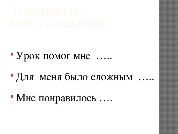Разработка по русскому языку 3 класс по теме: ФОРМА СЛОВА. ОКОНЧАНИЕ