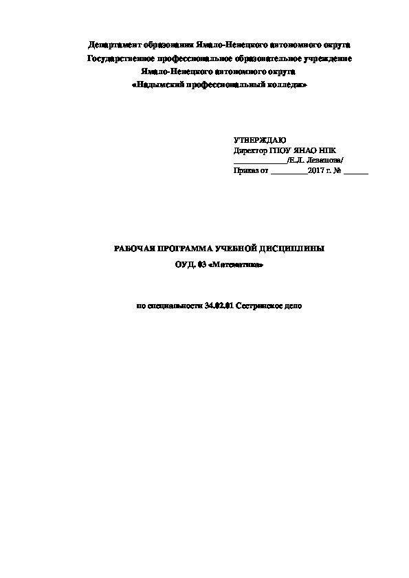 Рабочая программа по математике ОУД.03 РП 27М