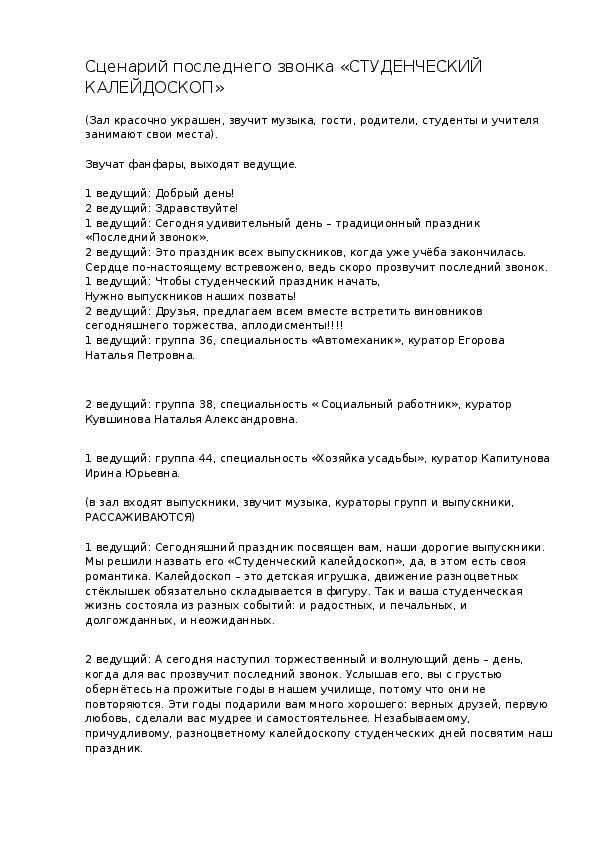 """Сценарий праздника: """"Последний звонок""""."""