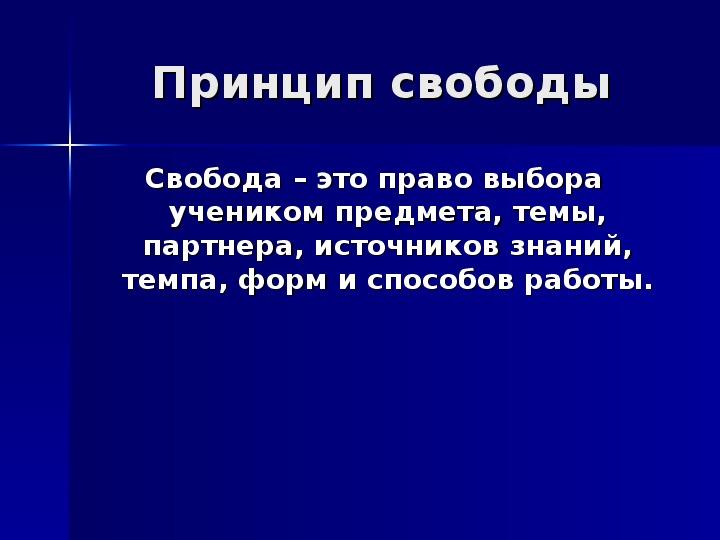 """Презентация """"Современные педагогические технологии"""""""