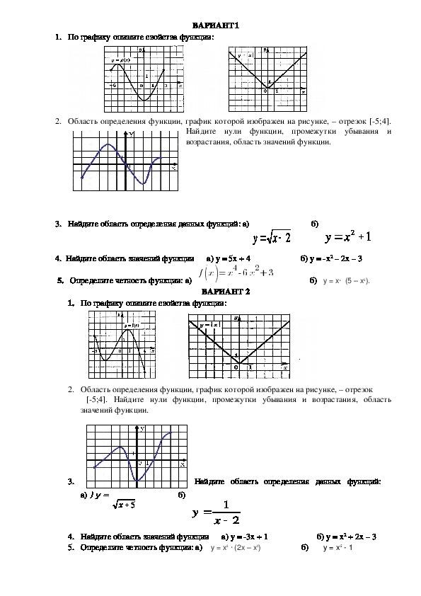 Контрольная работа по алгебре 9 класс