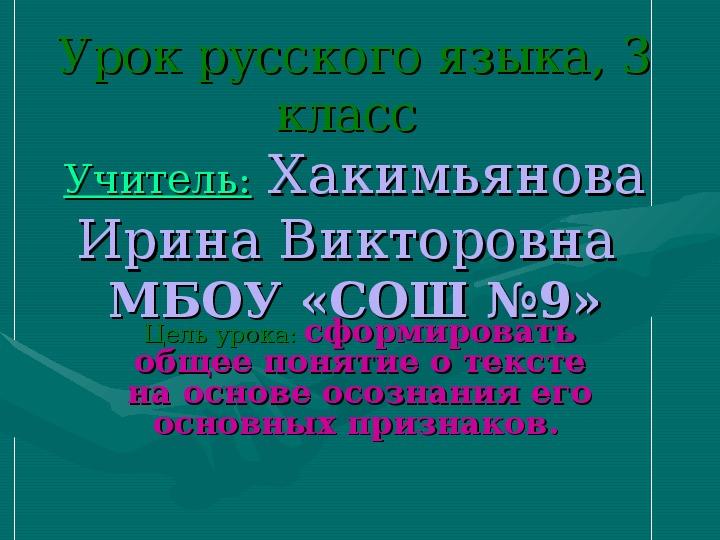 "Урок русского языка, 3 класс по теме ""Текст. Тема текста"""