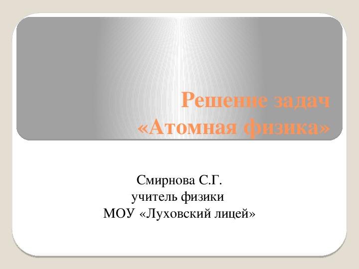 "Презентация по физике Решение задач ""Атомная физика"" (11 класс, физика)"