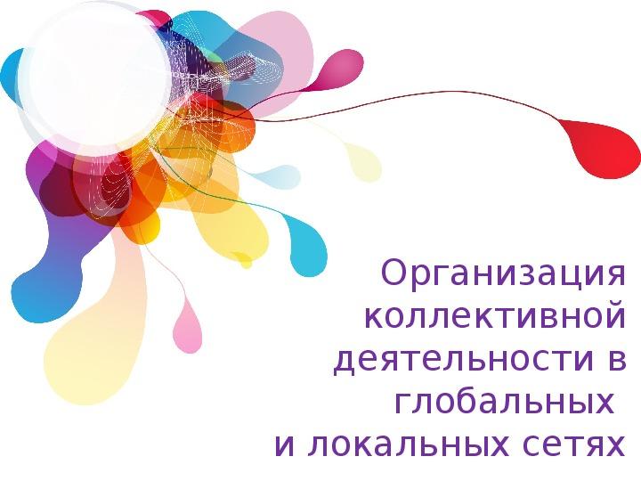 Организация коллективной деятельности в глобальных и локальных сетях