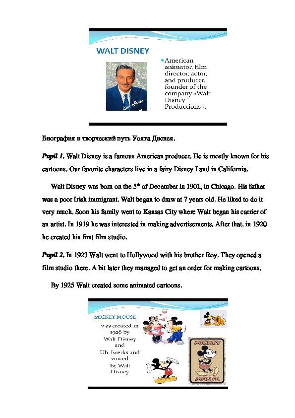 Разработка урока английского языка в 6 классе по теме «Всемирно известные люди. Знакомство с Уолтом Диснеем».