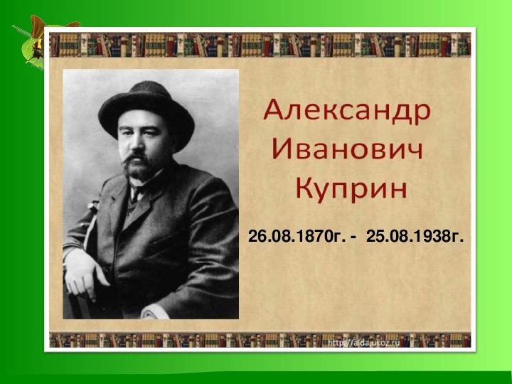 """Урок литературного чтения  на тему А.Куприн """" Скворцы"""""""