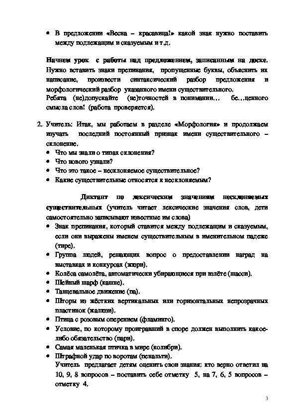 «Род несклоняемых имён существительных» Конспект урока русского языка в 6 классе