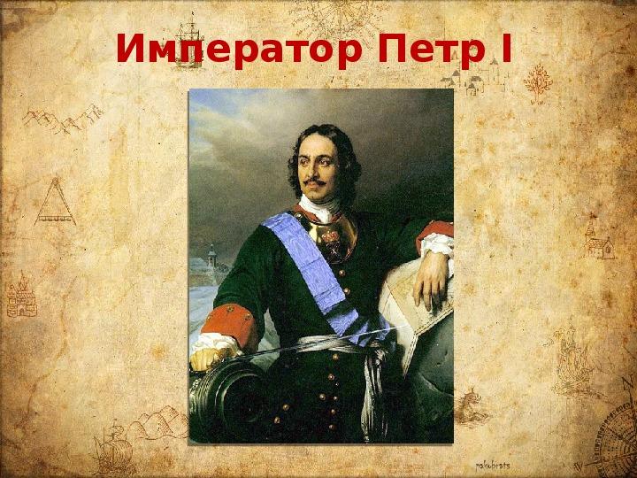 """Конспект урока по истории """" Суд современности над Петром Великим"""""""