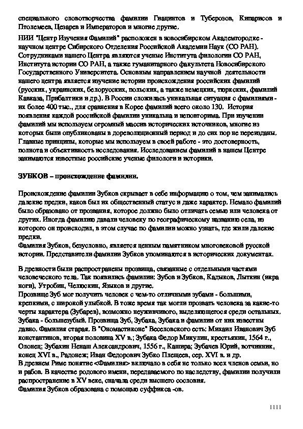 """""""Моя родословная""""-исследовательская работа Даши Зубковой"""