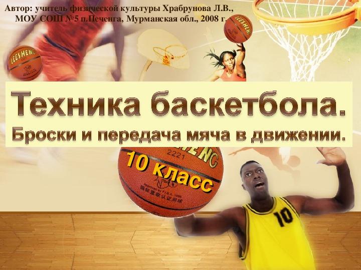 Методическая разработка на тему:Техника баскетбола. Броски и передача мяча в движении», 10 класс.